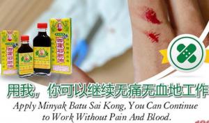 Manfaat Minyak Watu – Obat Tradisional Cina